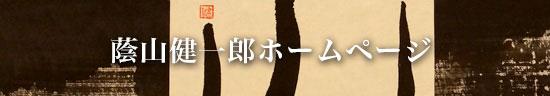 影山健一郎ホームページ