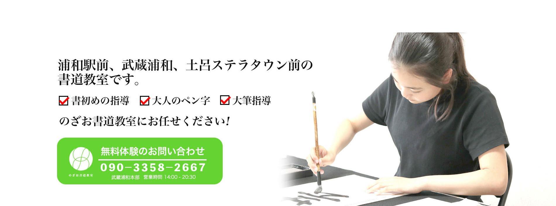 浦和駅前、武蔵浦和、土呂ステラタウン前の書道教室です。書初めの指導、大人のペン字、大筆指導など、のざお書道教室にお任せください!無料体験のお問い合わせは090-3358-2667まで
