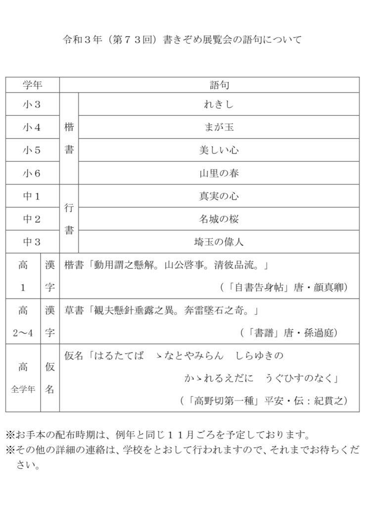 埼玉県書き初めお手本